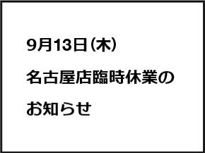 9月13日名古屋店臨時休業のお知らせ