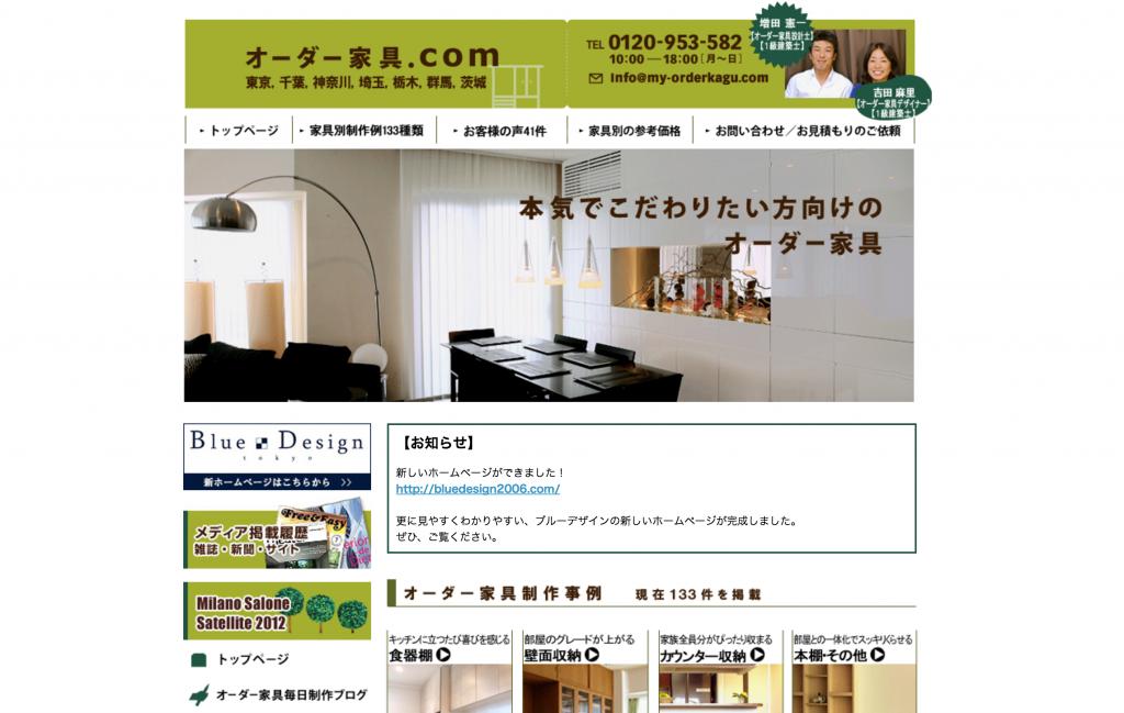 オーダー家具.com