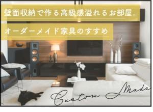 壁面収納で作る高級感溢れるお部屋。オーダーメイド家具のすすめ