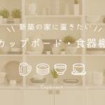 おしゃれなキッチンには欠かせない!新築の家に置きたいカップボード・食器棚5選