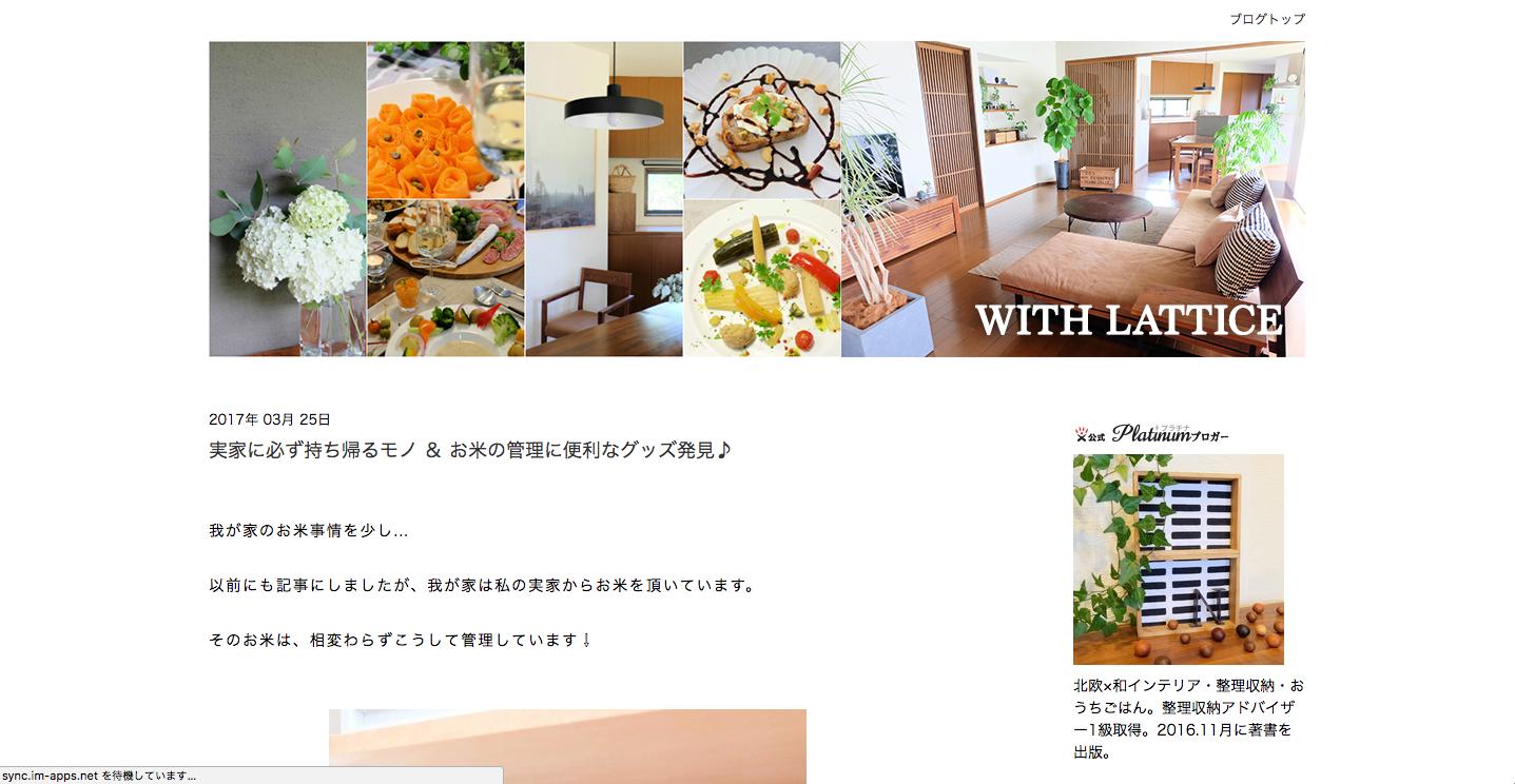 インテリアブログ WITH LATTICE