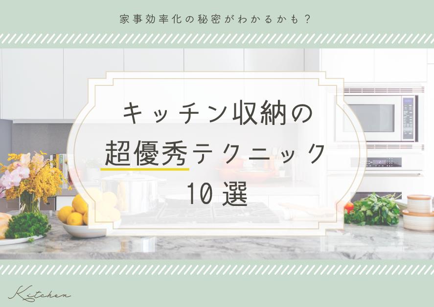 事例で見るキッチン収納の超優秀テクニック10選!家事効率化の秘密がわかるかも?