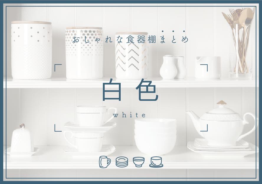 白色のおしゃれな食器棚まとめ。インテリアにこだわる人のキッチン収納実例