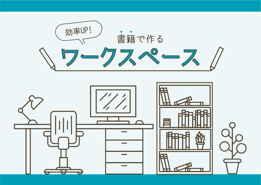 オフィスの書棚はこう選ぶ!効率がアップするおしゃれなワークスペースのつくり方とは?