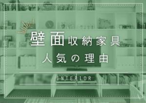 【事例有り】賃貸マンションでも問題なし!壁面収納家具の人気の理由とは?