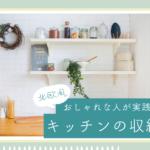 【北欧風】おしゃれな人が実践するキッチンの収納術!みんなが憧れる空間の作り方