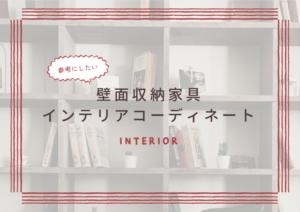 壁面収納家具を使ったインテリアコーディネート5選。参考にしたい人気の収納アイデア