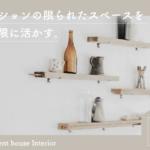 マンションの限られたスペースを最大限に活かす壁面収納5選