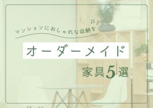 マンションにおしゃれな収納を。理想がすべて叶うオーダーメイド家具5選
