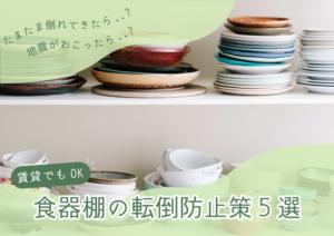 【安全を守る】賃貸でも実践できる食器棚の転倒防止策5選