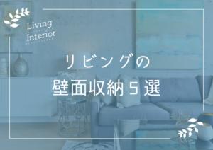 リビングの壁面収納5選!住みやすい部屋作りの大正解はこれだ