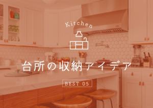 台所の収納アイデア5選!家事が楽しくなるマル秘テクニックとは?