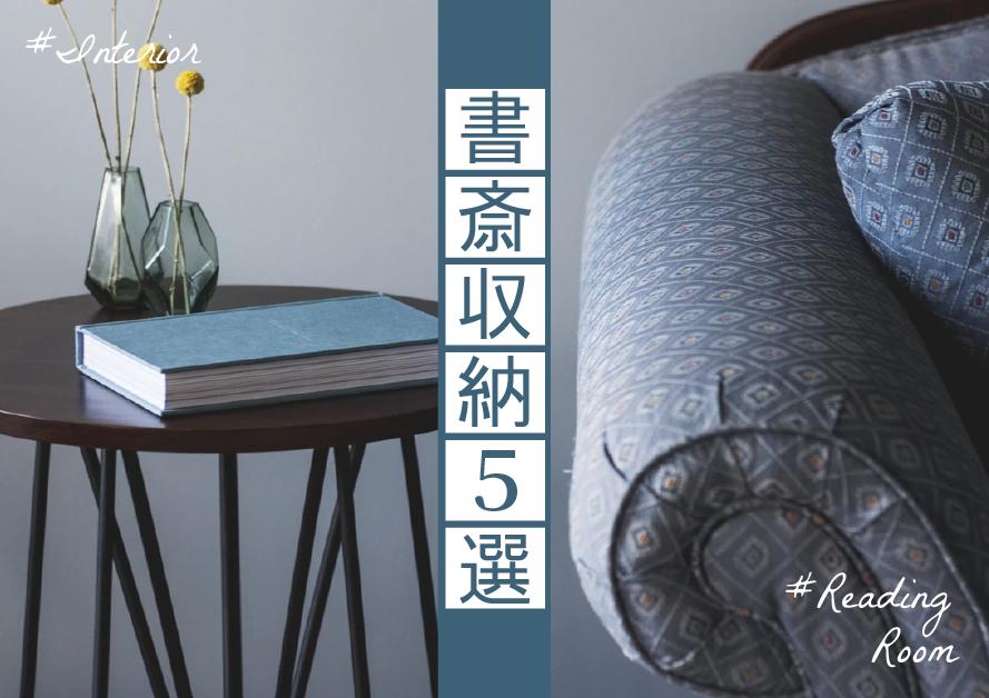 極上の空間を作り出す書斎収納5選。快適な時間を過ごすためのインテリアの選び方