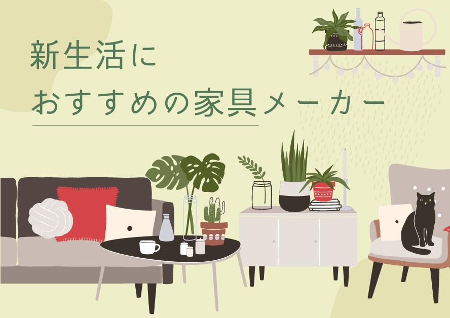 新居の家具はどこで買うべき?新婚さんにおすすめの家具メーカーまとめ