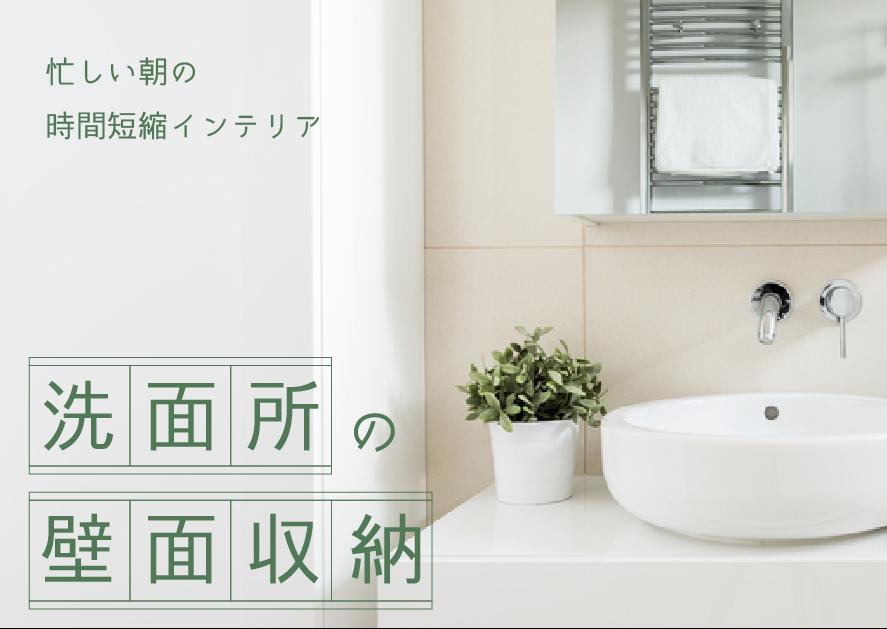 洗面所の壁面収納3選!忙しい朝の時間短縮にもなるインテリアとは?