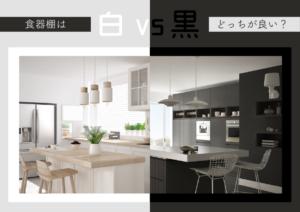 「白VS黒」キッチンの食器棚はどっちが良い?メリットとデメリットを徹底解説