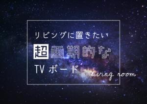 【写真あり】まるで近未来!おしゃれすぎる超画期的なリビングのテレビボード