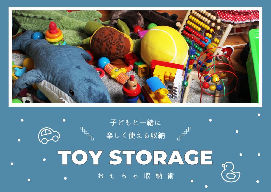 おもちゃはリビングに収納がベスト?子どもと一緒に楽しく使える収納5選