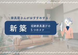 """家具屋さんがおすすめする""""新築""""の収納家具選びの5つのコツ"""