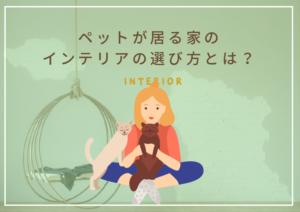 ペットが居る家のインテリアの選び方とは?おしゃれで快適な暮らしの作り方