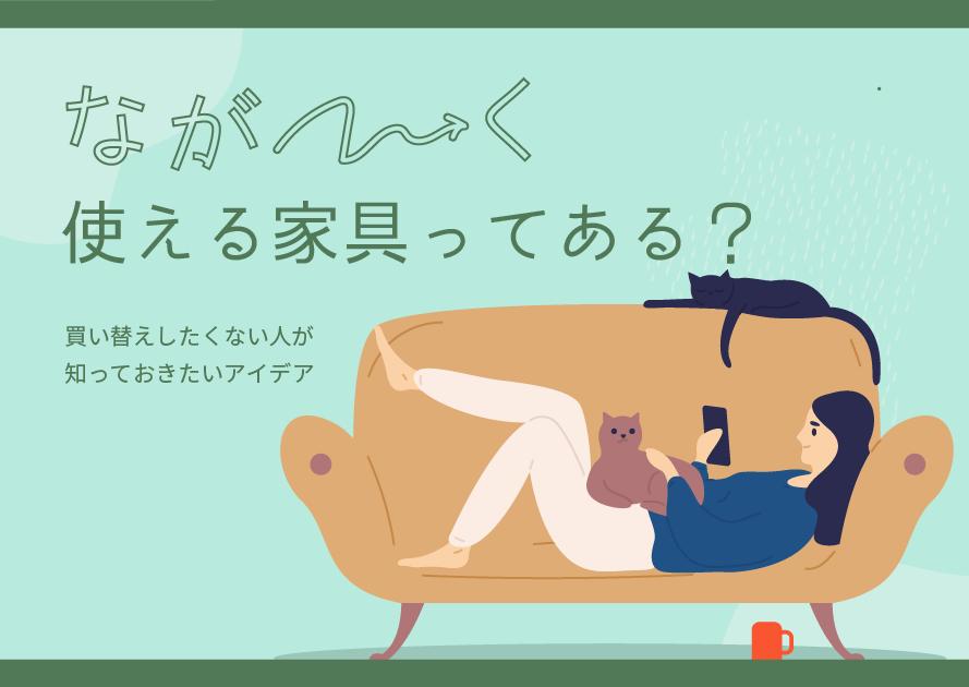 長く使える家具ってある?買い替えしたくない人が知っておきたいアイデア