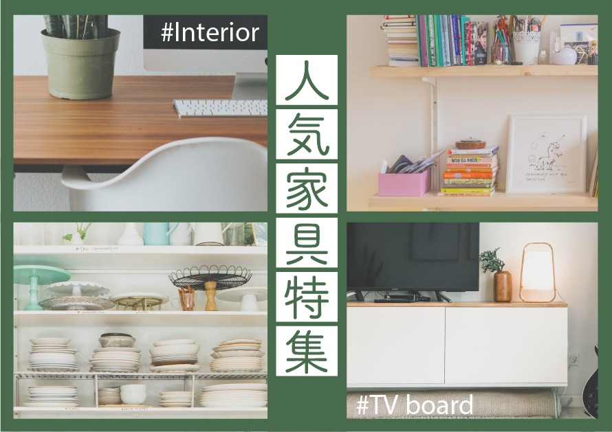 【壁面収納】みんなは何を選んでる?片付く部屋を作れる人気家具特集