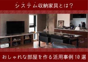 システム収納家具とは?おしゃれな部屋をつくる活用事例10選