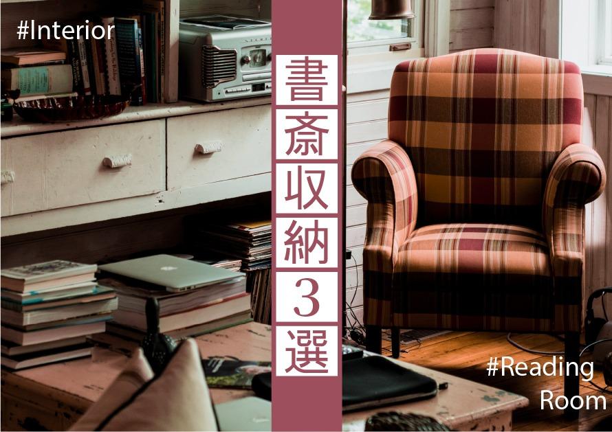 書斎の収納アイデア3選。満足度の高い自分だけの空間の作り方