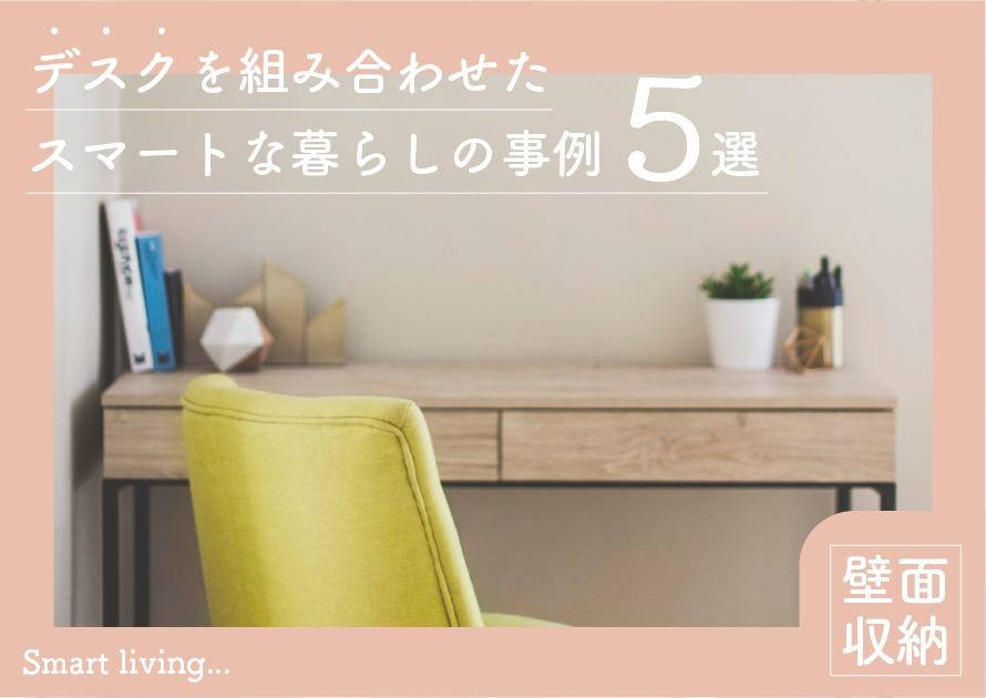 壁面収納で生活を変える!デスクを組み合わせたスマートな暮らしの事例5選