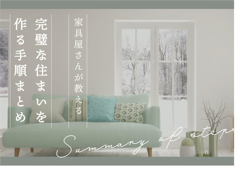新居のインテリアはどれを選ぶ?家具屋さんが教える完璧な住まいを作る手順まとめ