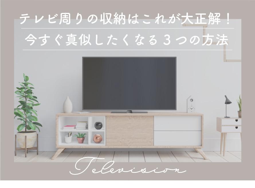テレビ周りの収納はこれが大正解!今すぐ真似したくなる3つの方法
