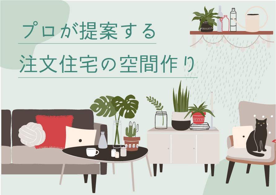 プロが提案!注文住宅の家具の配置を決める手順と空間づくりの方法