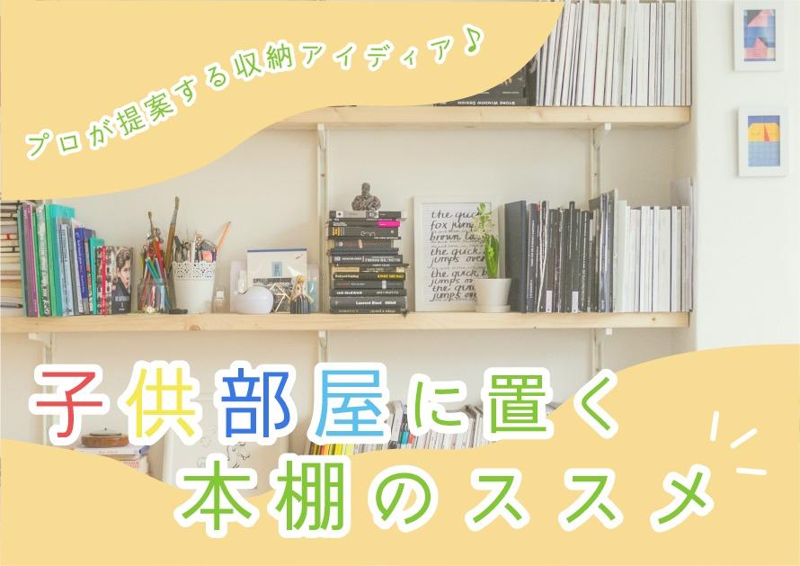 子供部屋の本棚はどんなのが良い?プロが提案する収納アイデア