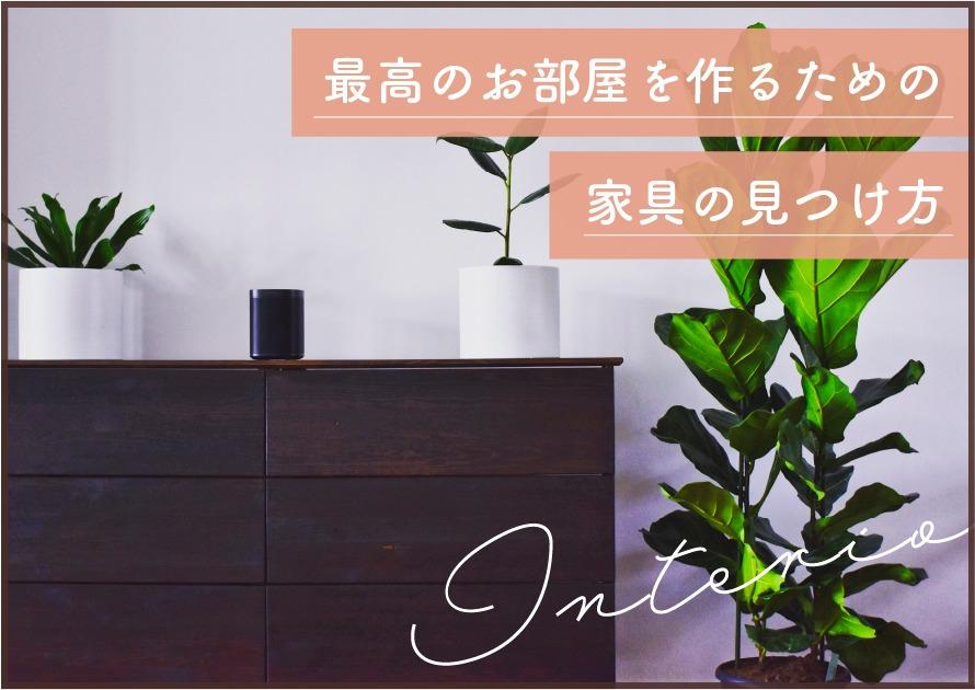 あなたに合った買い方はどれ?最高のお部屋を作るための家具の見つけ方