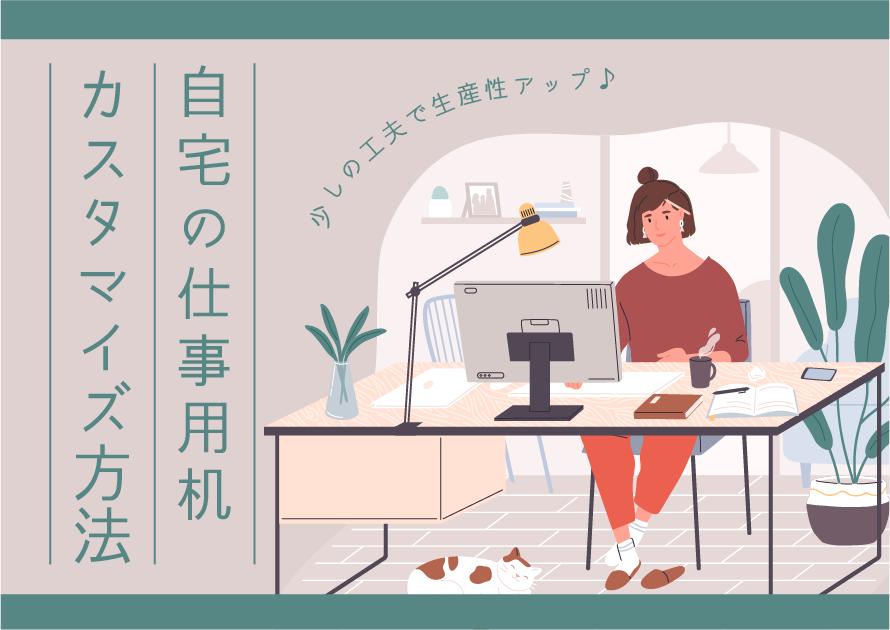 少しの工夫で生産性アップ!自宅の仕事用机のカスタマイズ方法