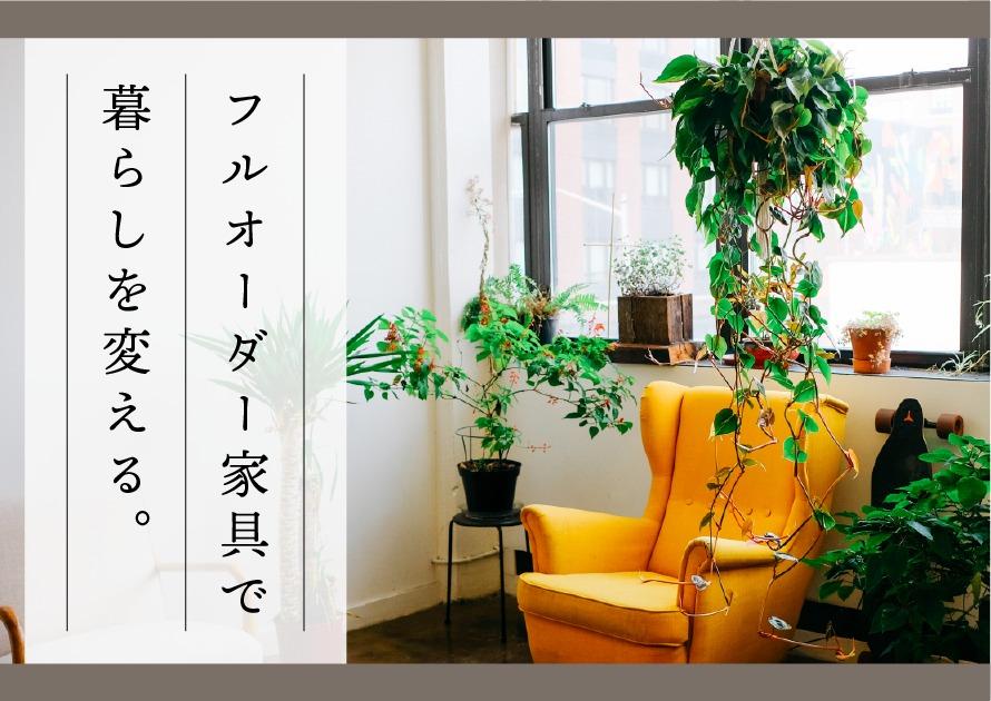 フルオーダー家具で暮らしを変える。快適でおしゃれな生活を叶えるインテリアの魅力