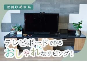リビングをおしゃれに見せるテレビボードの置き方は?真似したくなる事例5選