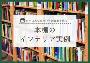 自宅にあなただけの図書館を作る!読書家必見の本棚のインテリア実例