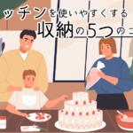 キッチンを使いやすくする収納の5つのコツ。絶対知っておきたい基本とは?