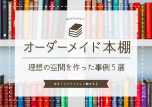 本をインテリアとして魅せる!オーダメイド本棚で理想の空間を作った事例5選
