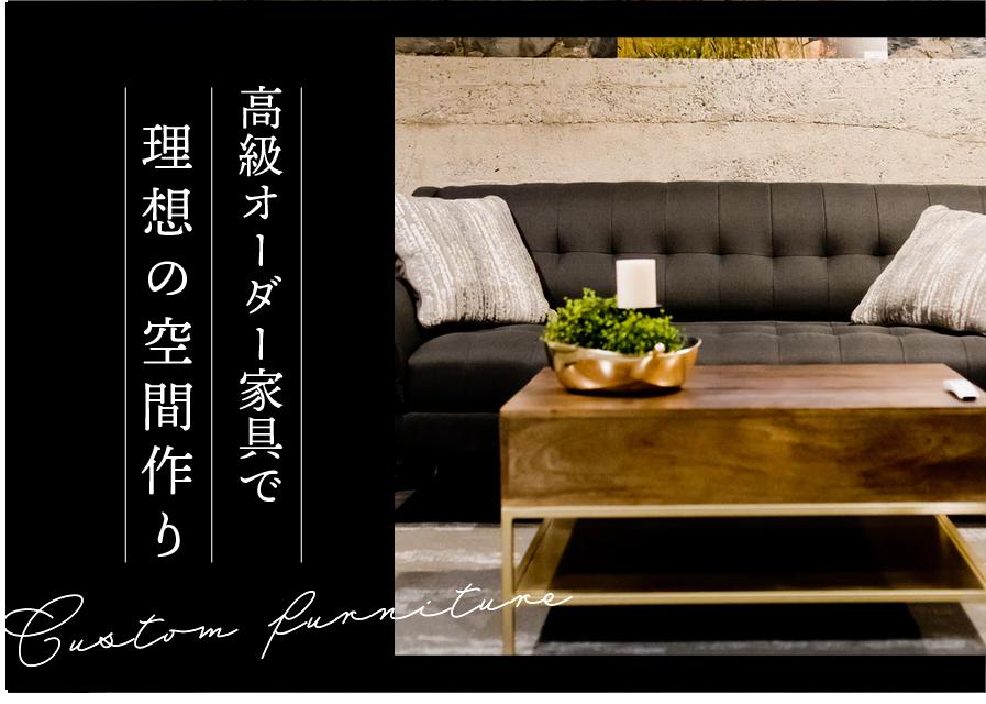 【ハイクラス層向け】高級オーダー家具で叶える理想の空間作りの事例