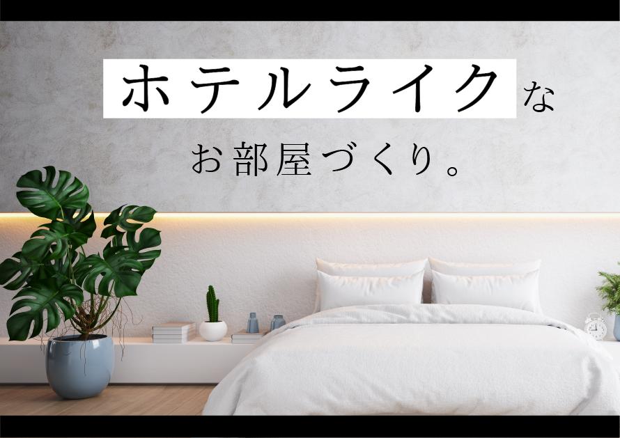 ホテルライクなお部屋づくり。インテリアを選ぶ6つのポイント