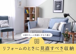 リフォームのときに見直すべき収納とは?お家をもっと快適にする家具5選