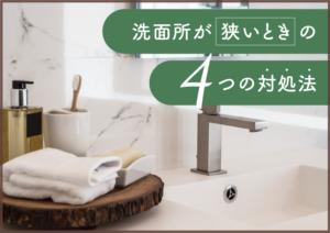 洗面所が狭いときの対処法!使いやすい空間にする4つのルール