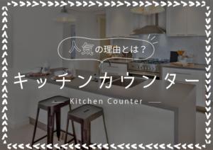 キッチンカウンターで収納改革!人気の理由とおすすめの活用方法