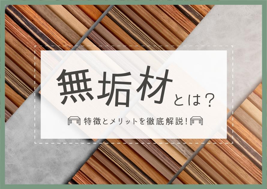 無垢材とは?特徴と家具としてお家に取り入れるメリットを徹底解説
