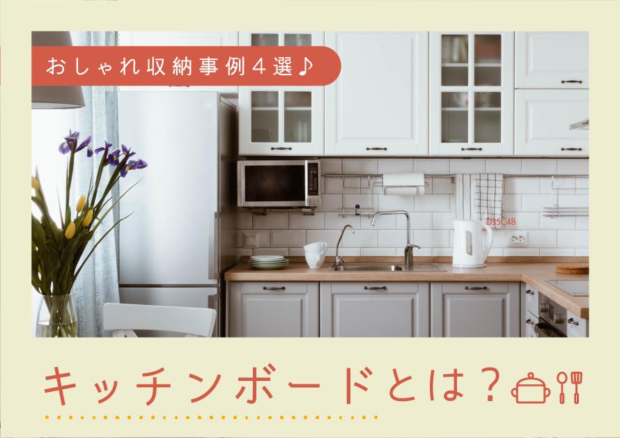 キッチンボードとは?家事効率を劇的に変えるおしゃれ収納事例4選