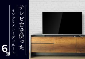【写真付き】テレビ台を使ったおしゃれすぎるインテリアコーディネート事例6選