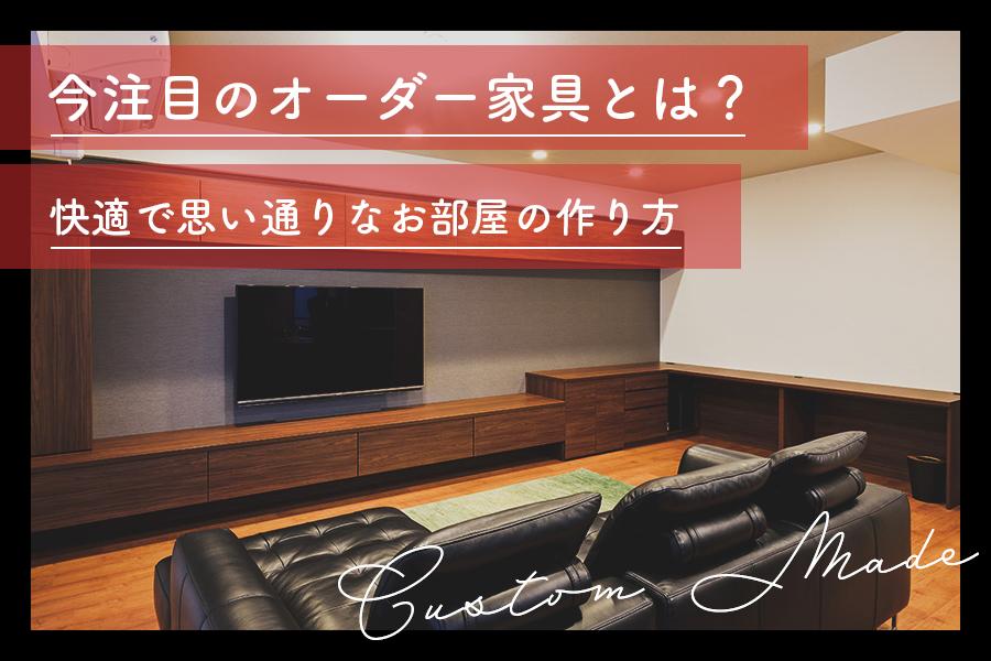 今注目のオーダー家具とは?快適で思い通りなお部屋の作り方