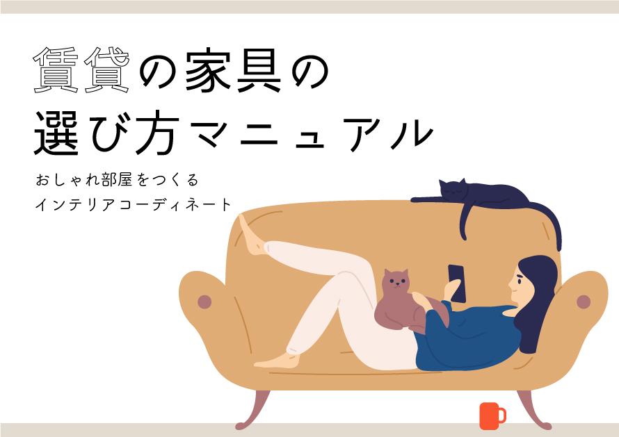 賃貸の家具の選び方マニュアル。おしゃれ部屋をつくるインテリアコーディネート
